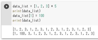 Python リストの繰り返しの注意点