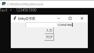 Python tkinter entry textbox