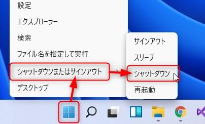 Windows11 シャットダウン、スリープ、再起動