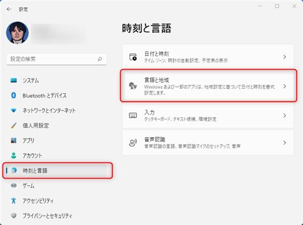 Windows11 日本語キーボード 英語キーボード 切り替え