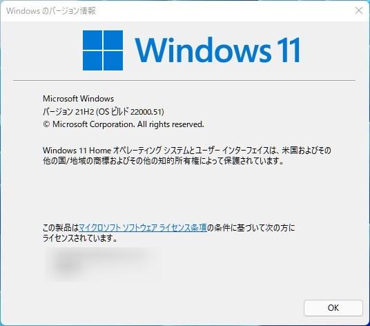 Windows11 OSバージョンの確認方法