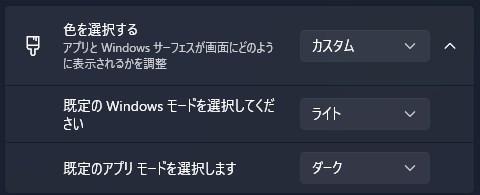 Windows11 Dark mode Light mode