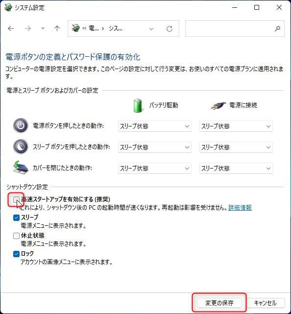 Windows11 高速スタートアップを無効にする方法