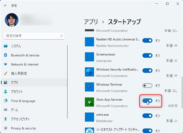 Windows11 スタートアップアプリを無効にする方法