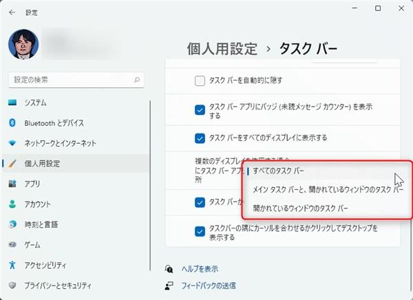 拡張モニタにタスクバーを表示する方法