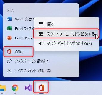 Windows11 スタートにピン留めする方法