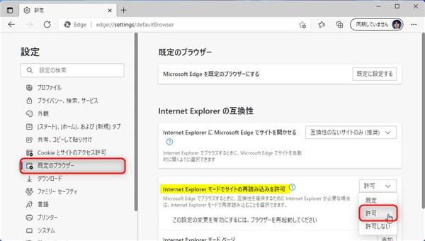 Windows11 Edge IEモード