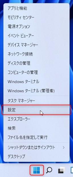 Windows11 プリンターの追加