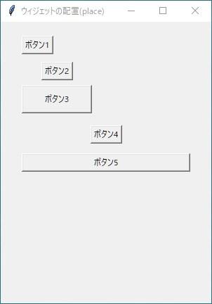 Python tkinter ウィジェットの配置 place