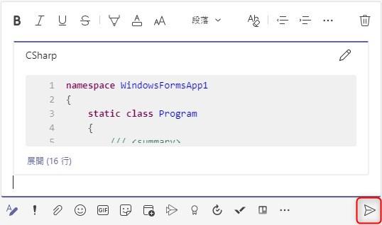 Microsoft Teams チャット コードブロック 挿入